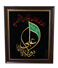 Islamic Shia Embroidery Patterns With Frame For Imam Ali On Black Velvet Cloth