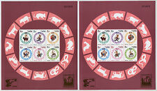 Thailand Zodiac Souvenir Sheets Perf & Imperf Stamp Pair OP China '96 SC# 1662d