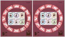 Thailand Zodiac Souvenir Sheets Perf & Imperf Stamp Pair Op China '96 Sc# 1662d