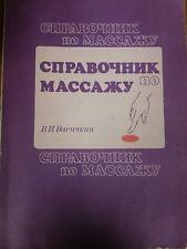 Massage Guide In Russian Textbook Spravochnik po massazhu 1991