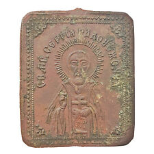 Late Or Post Medieval European Brass Holy Relic Orthodox Christian Charm Old C