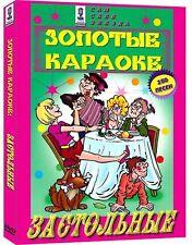 DVD NTSC KARAOKE ZASTOLNYE  RESTORANNYE   150 SONGS. RUSSIAN KARAOKE SONGS D