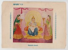 SINHASANADHIN SHREE RADHA JI - Old vintage mythology Indian KALYAN print