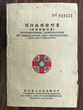 CHINA OLD  SHANGHAI 1947 PASS PASSPORT INTERNATIONAL CERTIFICATES HEALTH !!