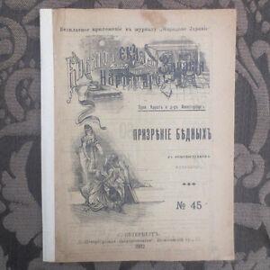1902 Призрение Бедных #45 Библиотека Народного Здравия POOR CHARITY Help RUSSIAN