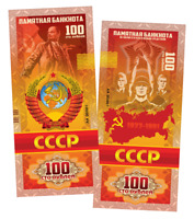 Russia 100 rubles USSR . Polymeric