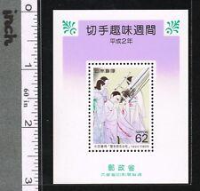 "C1282, ""Philatelic Week 1990"", Cyou Ota, Japanese Painting, Mini Stamp Sheet"