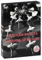 The Legends of ballet. Deluxe edition (3DVD) Russian USSR