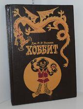 The Hobbit JRR Tolkien Book In Russian Хоббит Джон Толкин