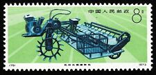 People's Republic of China Stamp Scott#1212 8f Mint LH OG Well Centered