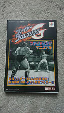 Fire Pro Wrestling G Strategy Guide - Sony PlayStation - Japanese