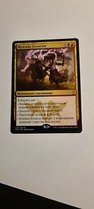 Kolaghan's Command x1 - MTG RUSSIAN Version - Check My Store!