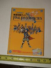 Final Fantasy Tactics Advance Strategy Guide (Japanese Import)-9784087792256