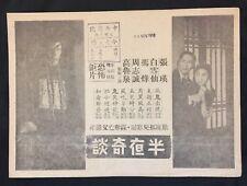1950's 張瑛 白雪仙 <半夜奇譚> Old Chinese movie flyer POON YEAH KEI THAM Pak Suet Sin