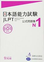 JLPT N1 Japanese Proficiency Test Language Official WorkBook Exercise Book w/ CD