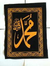 Black Fabric Poster Islamic Art MUHAMMAD (Without Frame)  41 x 21 cm