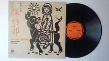 "CHINESE FOLK MUSIC 12"" / 33 rpm LP Visiting Darling NEW WAVE Label INSTRUMENTAL"