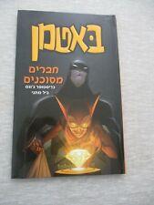 The Batman strikes - part 3, Bill Matheny,1st Hebrew edit.,Israel, 2015. cs1364