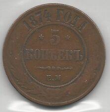 RUSSIA,  1874 EM,  5 KOPEKS,  COPPER,  Y#12.1,  FINE-VERY FINE