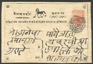 Nepal 1889(ca) orange Kukris card used/Wateren #8