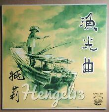 """Sealed Chinese HongKong Yao Lee The Fisherman's Song 姚莉 漁光曲 未开封黑膠唱片 12"""" CPAX 314"""