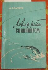 Russian Soviet Book Fishing Fish Tying Hook Tackle USSR Spinning Spoon Reel Rod
