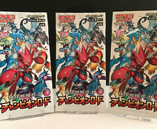 Pokemon SM6b Champion Road Booster Pack(s) - Japanese Sun and Moon NEW