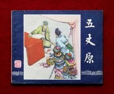 Shanghai Chinese Comic 三国 Book 53, 1963 !!!