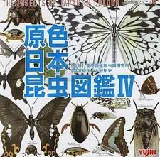 原色図鑑シリーズ 原色日本昆虫図鑑 yujin the insects of japan in colour part 4 6+1sp (kontyu)