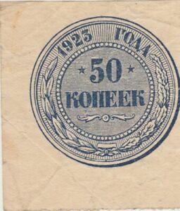 Russia / Soviet: 50 kopecks 1923