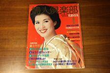 Vintage Japanese Woman Magazine Fujin Club 1979 Printed in Japan Kodansha