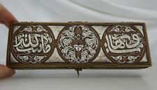Antique Islamic Silver Copper Inlay Brass Box - 82014