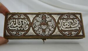 Antique Islamic Silver Copper Inlay Brass Box - 82014