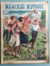 "1928 RUSSIAN USSR AVANT-GARDE CONSTRUCTIVISM ""WOMAN MAGAZINE"" FASHION POSTER #6"
