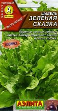 "Sorrel ""Green Fairytale""  Russian High Quality seeds"