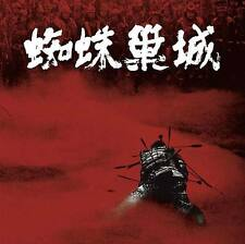 The Throne of Blood OST LP Masaru Sato (WHITE Vinyl) Limited to 500 NEW sealed