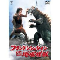 FRANKENSTEIN CONQUERS THE WORLD (FRANKENSTEIN TAI BARAGON)-JAPAN DVD Num