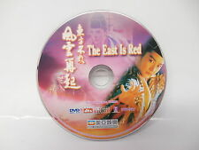 East Is Red DVD Movie Swordsman III English Dubbed or Subtitled  NO CASE