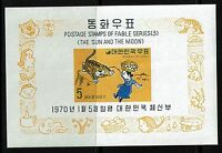 Korea SC# 672a, Mint Never Hinged, imperf, minor crease -  Lot 010117