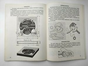 Board Games Brain Teasers Puzzles Table games illustrated Book USSR 1990 Vintage