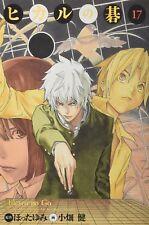 Yumi Hotta / Takeshi Obata manga: Hikaru no Go Complete Edition vol.17 Japan