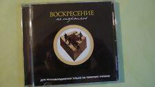 """🎵 1 Audio CD Рок группа Воскресение """"Не торопясь"""" Russisch, Rock!"""