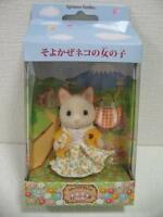 Rare Sylvanian Families / Calico Critters Girl of a breezy cat Grinpa Limited JP