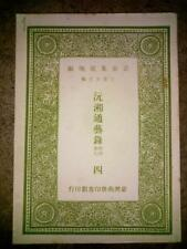 CHINA large collection of 238 booklets entirely chinese characters 1940 book lot