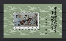 China 1982 S/S Souvenir Sheet J85M clean MNH OG