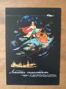 Soviet advert postcard Aeroflot - Russian fairy tale, magic carpet - 1963 - rare