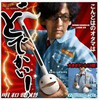 Cube Works Japan Maywa Denki Otamatone Deluxe Theremin Music Instrument Playful