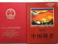 PRC China Year 2007 Postage stamps year book collection NEW