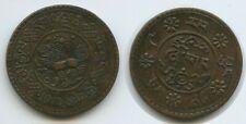 "G6318 - Tibet 1 Sho BE16-9 mintmark ""b"" (1935) Y#23 Scarce Sho-Srang Coinage"