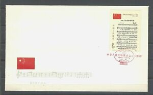 CHINA PRC SC#1510,   National Anthem  J46  First Day Cover